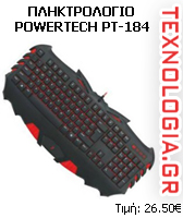 ΠΛΗΚΤΡΟΛΟΓΙΟ POWERTECH PT-184 EDGE ROAR USB